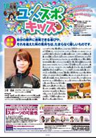 201310_yumesupo
