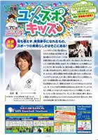 201312_yumesupo