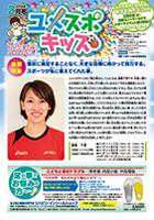201402_yumesupo